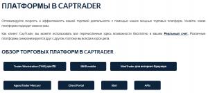 платформы для торговли от каптрейдер