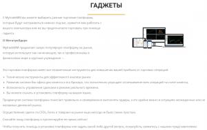 mytrademm торговые платформы