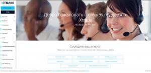 Поддержка клиентов XTrade
