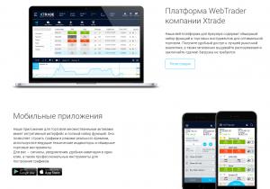 торговые платформы xtrade