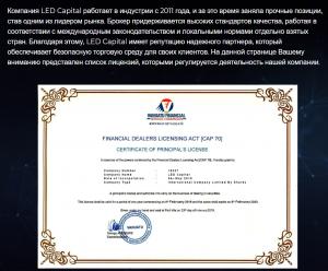 Лед Капитал брокер и его лицензии