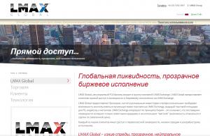 обзор брокера lmax global
