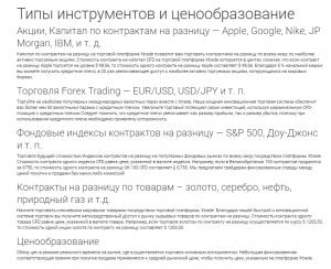 xtrade инструменты торговли