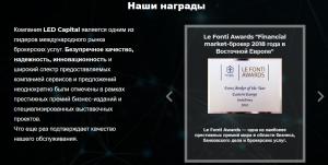 led capital фальшивые лицензии