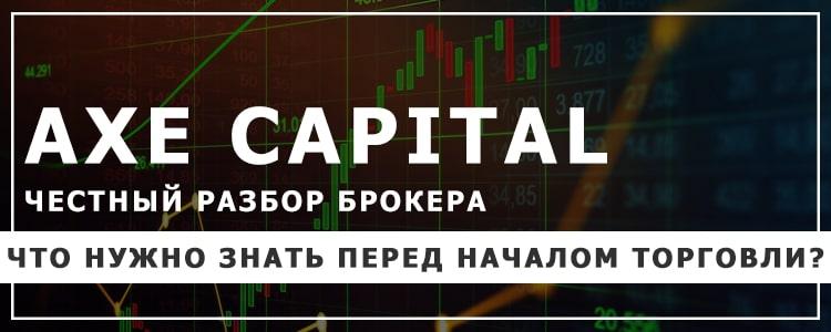 Axe-Capital-честный-обзор
