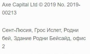 Axe-capital-лицензия