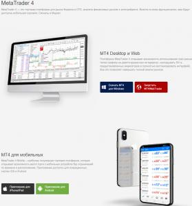 ProofFX Торговая платформа