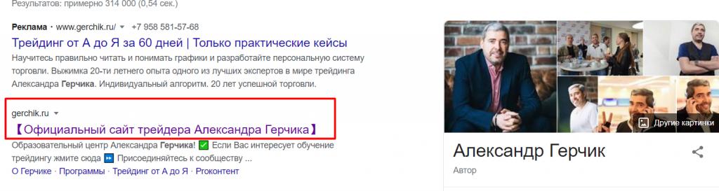 Сайты : gerchikco.com отзывы , gerchik.ru отзывы