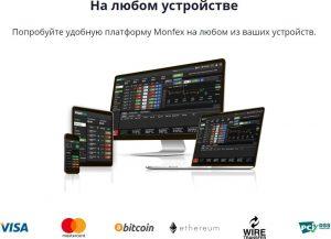 monfex торговая платформа