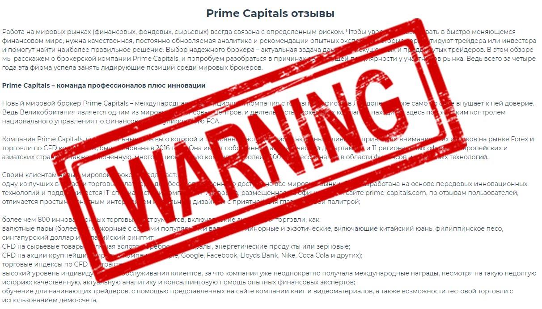 напишем всю правду о Prime Capitals