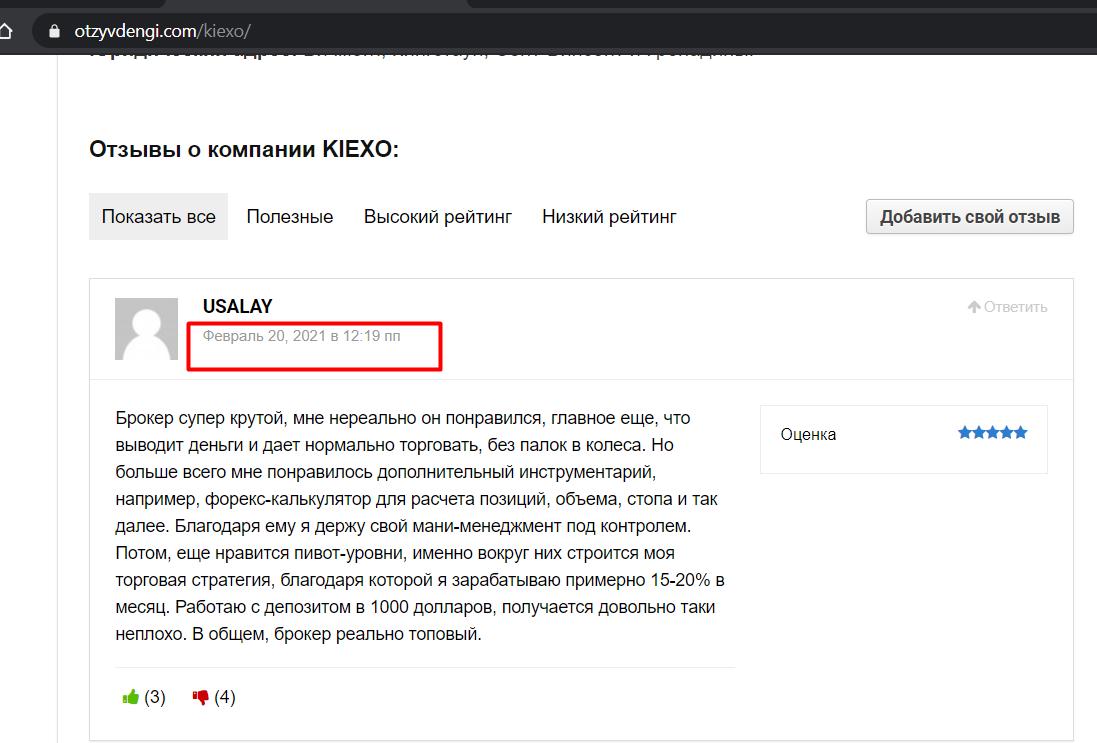 фейк отзывы о kiexo