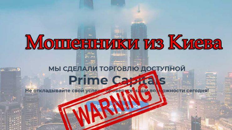 prime-capitals-очередные-мошенники