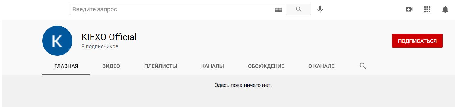 youtube kiexo