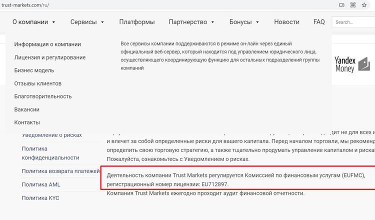 На самом сайте ТРАСТ МАРКЕТС номер лицензии указан EU712897